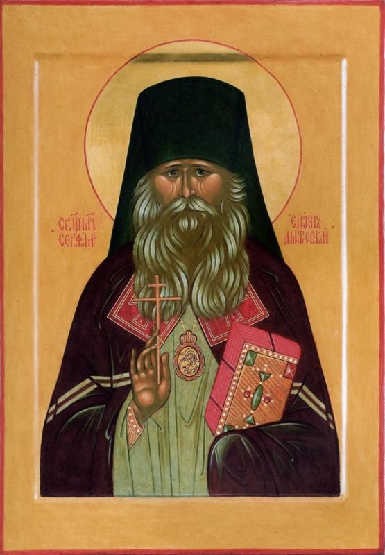 Священномученик Серафим Звездинский, епископ Дмитровский